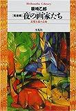完全版・夜の画家たち―表現主義の芸術 (平凡社ライブラリー)