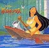 ポカホンタス ― オリジナル・サウンドトラック (日本語版)