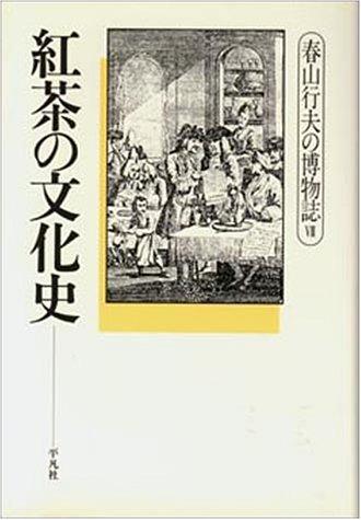 紅茶の文化史 (春山行夫の博物誌)