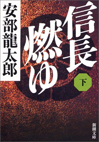 信長燃ゆ(下) (新潮文庫)