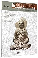 中国美术研究(第15辑)