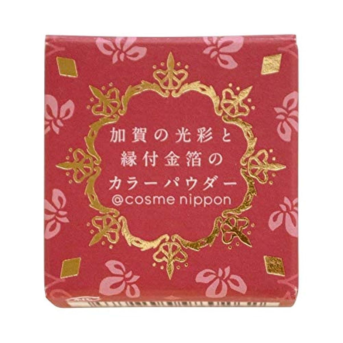 流暢矢印タクト友禅工芸 すずらん加賀の光彩と縁付け金箔のカラーパウダー02臙脂えんじ