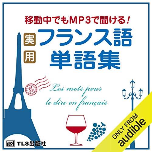 『移動中でもMP3で聞ける!実用フランス語単語集』のカバーアート