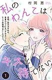私のわんこはキスを待てない [comic tint]分冊版(1) 私のわんこはキスを待てない[comic tint]分冊版