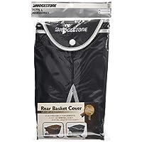 BRIDGESTONE(ブリヂストン) スタイリッシュリヤバスケットカバー 2WAY ブラック RBC-SC4