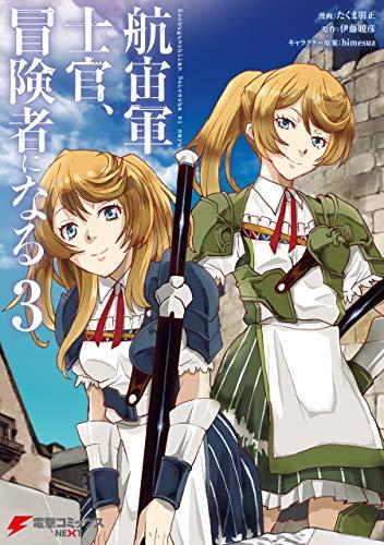 航宙軍士官、冒険者になる3 (電撃コミックスNEXT)