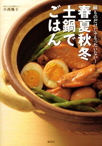 春夏秋冬 土鍋でごはん (講談社のお料理BOOK)の詳細を見る