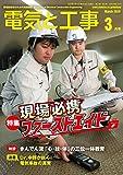 電気と工事 2020年 03 月号 [雑誌]