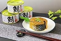 福井缶詰 鯖味付缶詰【無添加】 鯖(さば)味付缶 本醸造醤油仕立て無添加タイプ 180g 6個