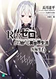 リゼロ Re:ゼロから始める異世界生活 短編集 ライトノベル 1-6巻セット