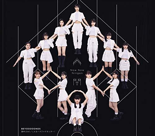 激辛LOVE/Now Now Ningen/こんなハズジャナカッター! (通常盤B) (特典なし)