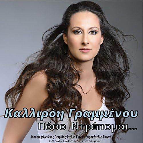 Kalliroi Grammenou
