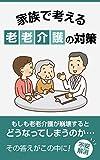 家族で考える老老介護の対策: 認知症介護の高齢者が倒れたらどうなるのか