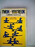 アイムオーケー・ユアオーケー 人間関係が生きかえる (1971年)