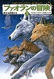 ファオランの冒険5 旅する仲間たち