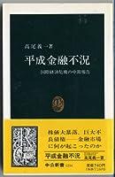平成金融不況―国際経済危機の中間報告 (中公新書)