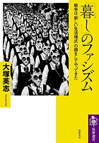 「暮し」のファシズム ――戦争は「新しい生活様式」の顔をしてやってきた (筑摩選書)
