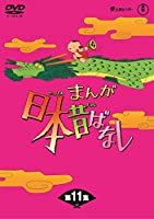 まんが日本昔ばなし BOX第11集5枚組 [DVD]