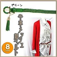 22-036 牛革メッシュ細ベルト 8色 今注目のアイテム (08グリーン)