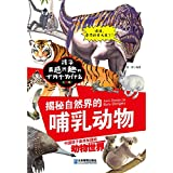 Why do thousands of (US-painted version) children are most interested in: Secret of nature mammal(Chinese Edition)