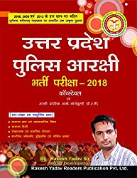 UP Police Constable Latest Solved Papers With Practice Sets