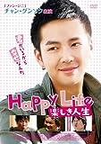 楽しき人生[DVD]