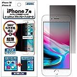 ASDEC アスデック iPhone 8 / iPhone 7 / iPhone SE 2020 第2世代 フィルム のぞき見防止フィルター ・映り込み防止・防指紋・360°・極薄0.3mm オールラウンド・プライバシーフィルター2 日本製 RP-IPN12 (8/7, 覗き見防止)