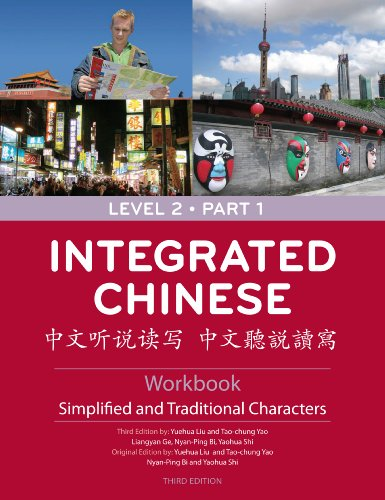 Integrated Chinese: Level 2, Part 1 Workbook (Simplified and Traditional Character, 3rd Edition) (Chinese and English Edition)