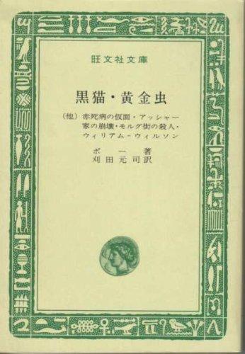 黒猫・黄金虫 (1966年) (旺文社文庫)