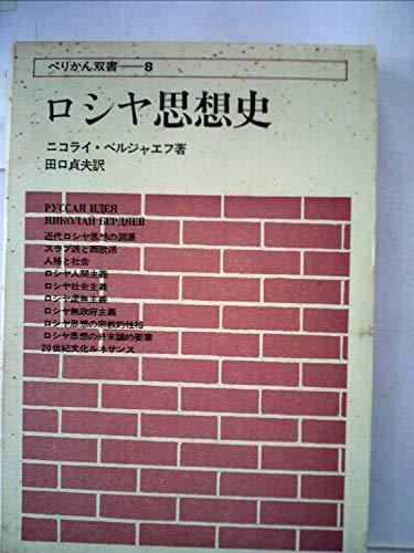ロシヤ思想史 (1974年) (ペりかん双書〈8〉)