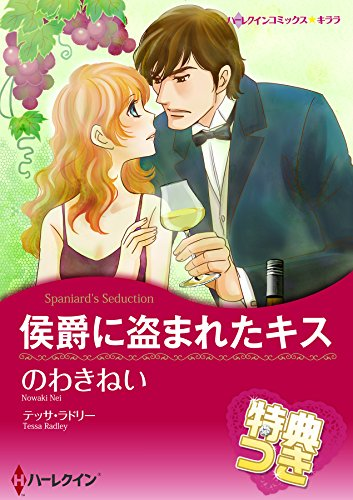 侯爵に盗まれたキス【特典付き】 (ハーレクインコミックス)