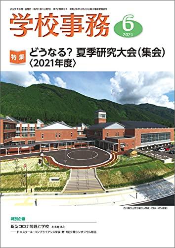学校事務 2021年 6月号 [雑誌]