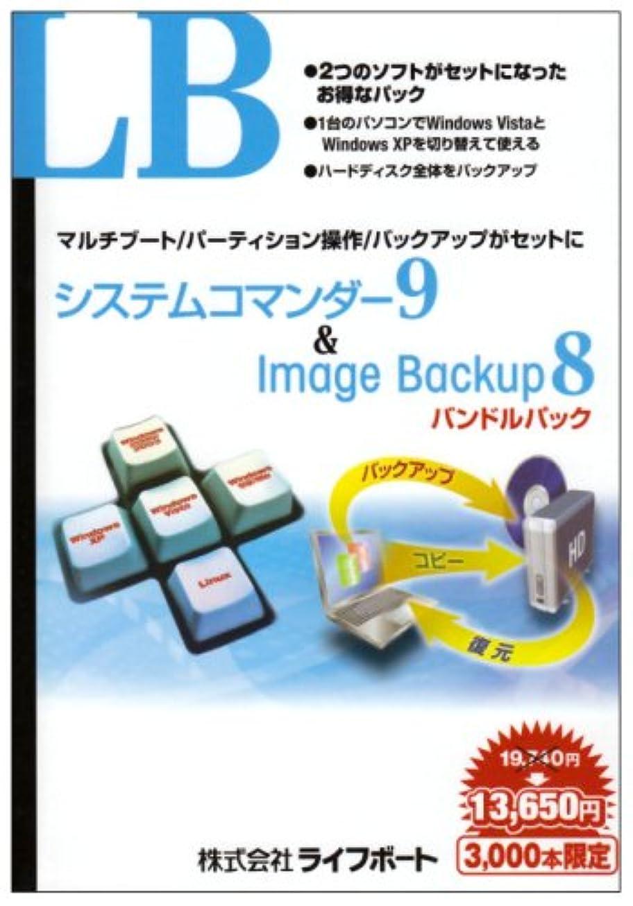 特別な液体癒すLB システムコマンダー9 & LB Image Backup 8 バンドルパック