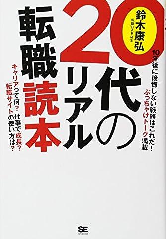 20代のリアル転職読本