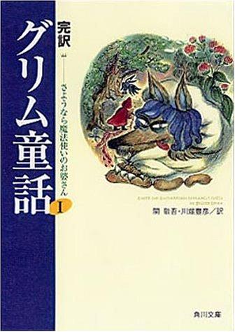 完訳グリム童話I さようなら魔法使いのお婆さん (角川文庫)の詳細を見る