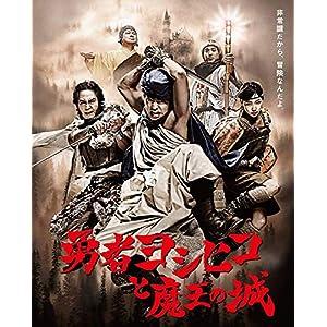 """勇者ヨシヒコと魔王の城 Blu-ray BOX"""""""