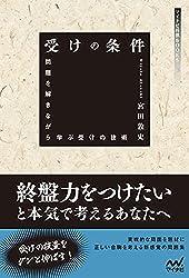 受けの条件 ~問題を解きながら学ぶ受けの技術~ (マイナビ将棋BOOKS)