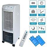 TEKNOS 冷風扇 イオン搭載 冷却タンク リモコン付き スリムタイプ / 高性能 タワー型 冷風機 冷房器具 扇風機 卓上冷風機 ポータブルエアコン 小型クーラー 熱中症 暑さ対策 寝室