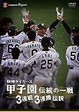 阪神タイガース 甲子園伝統の一戦 3連戦3連勝伝説 [DVD] - 阪神タイガース
