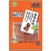 (まとめ買い)友人 新鮮ささみ まるごと ソフト 130g 犬用おやつ 【×6】