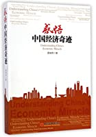 Reflections on Chinese Economic Miracle