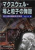 マクスウェル・場と粒子の舞踏―60小節の電磁気学素描