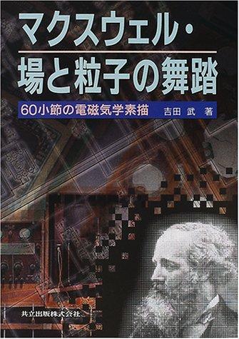 マクスウェル・場と粒子の舞踏―60小節の電磁気学素描の詳細を見る