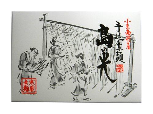 小豆島手延そうめん 島の光 1kg(50gx20束) 香川県