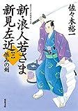 新・浪人若さま 新見左近 : 6 恨みの剣 (双葉文庫)