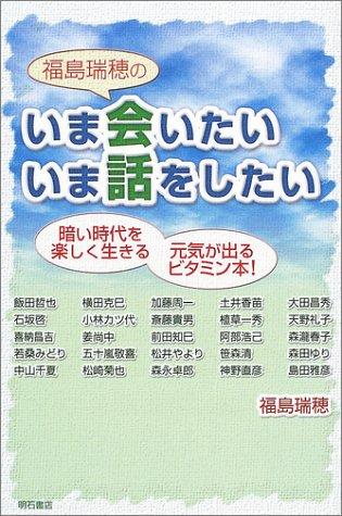 福島瑞穂のいま会いたい いま話をしたい