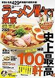 ラーメンWalker東京2021 ラーメンWalker2021 (ウォーカームック)