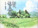 Akita,asobinofukei ogakazuo Studi Ghibli Artworks