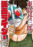 東島丹三郎は仮面ライダーになりたい(1) (ヒーローズコミックス)