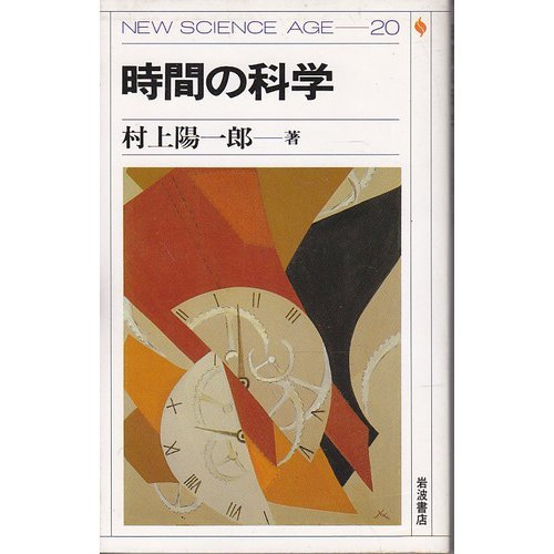 Jikan no kagaku (New science age) (Japanese Edition)